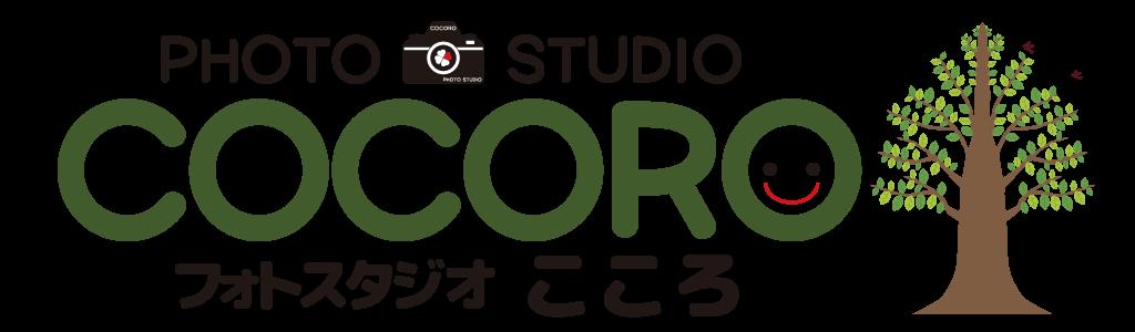 フォトスタジオこころ-PHOTO STUDIO COCORO
