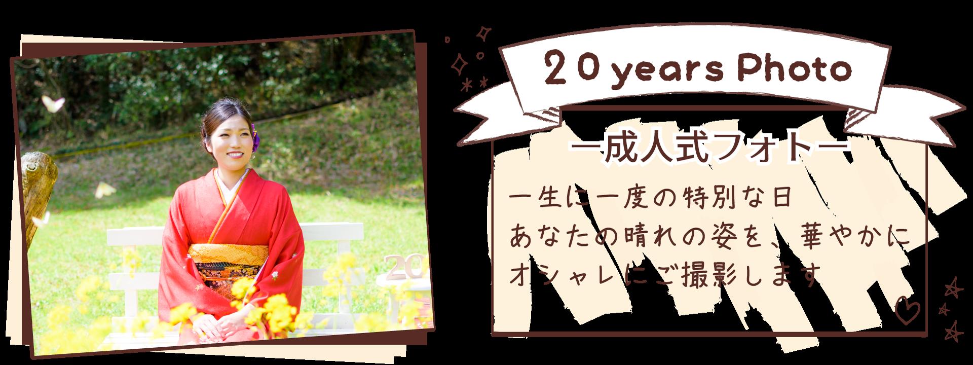 メニューバナー大(成人式)