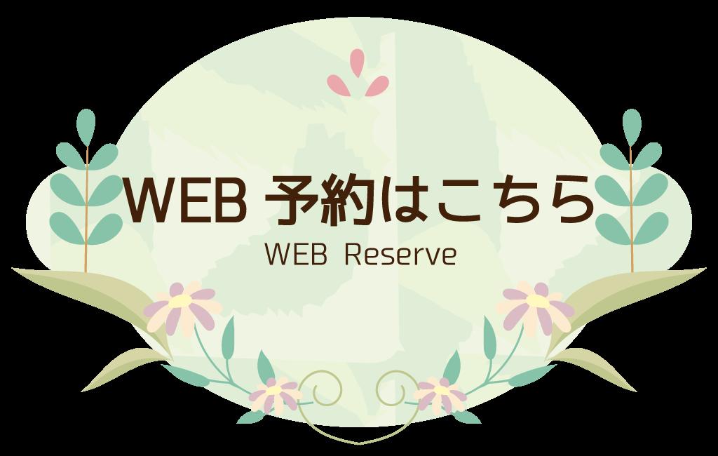 バナーWEB予約