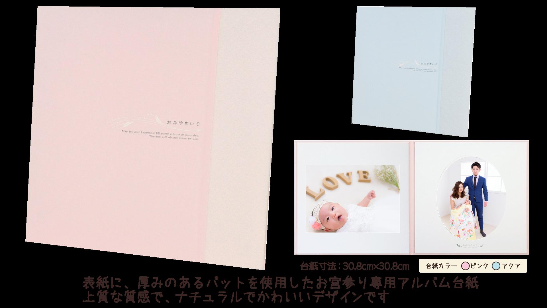 お宮参り専用台紙タイプ