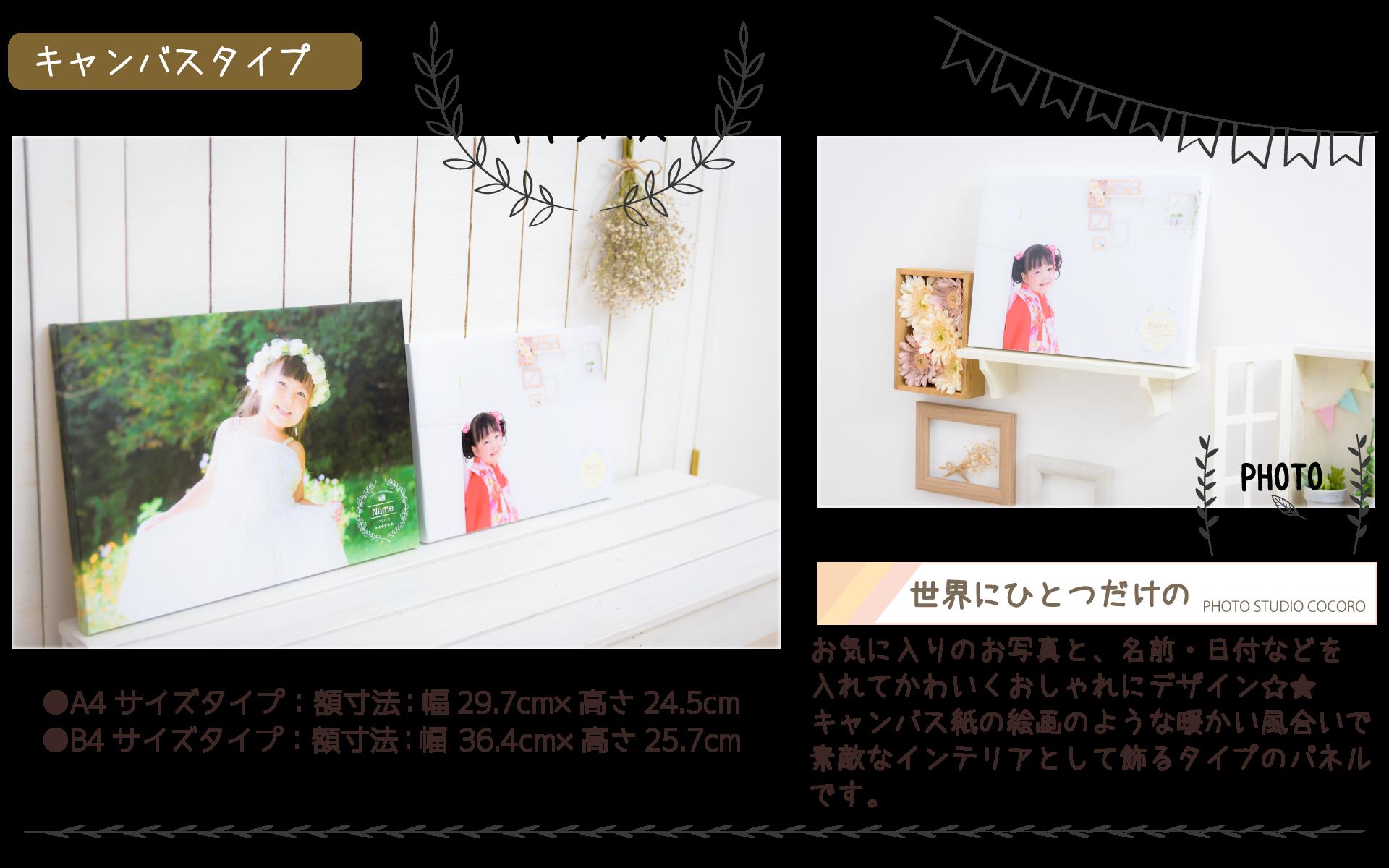 キャンバスタイプ|フォトスタジオこころ|熊本 人吉 球磨 写真館
